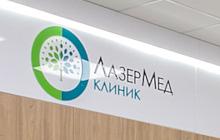 ЛазерМедКлиник